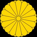 Emblem of Japan Download, Coat of Arms of Japan Download, Japonya Karşıdan Amblem, Japonya indirin Arması, Emblema de Japón Descarga, del escudo de armas de Japón Descargar, Emblème du Japon Téléchargez, Armoiries du Japon Télécharger, Emblem of Japan Herunterladen, Wappen von Japan Herunterladen, Герб Японии Скачать, Герб Японии Скачать, Emblema del Giappone Scarica, stemma del Giappone Scarica, Emblema do Japão Baixe, Brasão do Japão Baixar, Yaponiya Download Emblem, Yaponiya Yukle Gerbi, Emblem Jepang Download, Lambang Jepang Unduh, Lambang Jepun turun, Coat of Arms of Japan Muat turun, Lambang Japan Download, Coat of Arms of Japan Download, Godło Japonia Download, Herb Japonia Pobierz, 日本下載的國徽,日本下載的盾形紋章, 日本下载的国徽,日本下载的盾形纹章, जापान डाउनलोड का प्रतीक, जापान डाउनलोड के हथियारों का कोट, شعار اليابان تحميل، معطف من الأسلحة في اليابان تحميل, آرم ژاپن دانلود، نشان ملی ژاپن دانلود, জাপান ডাউনলোডের প্রতীক, জাপান ডাউনলোডের কুলচিহ্ন, جاپان لوڈ کے چکش، جاپان لوڈ کا قومی نشان, 日本ダウンロードのエンブレム、日本ダウンロードの紋章, ਜਪਾਨ ਡਾਊਨਲੋਡ ਦੀ ਨਿਸ਼ਾਨ, ਜਪਾਨ ਡਾਊਨਲੋਡ ਦੀ ਅਸਲਾ ਦੀ ਕੋਟ, 일본 다운로드의 상징, 일본, 다운로드의 국장, జపాన్ డౌన్లోడ్ ఎంబ్లెమ్, జపాన్ డౌన్లోడ్ అయిన కోట్ ఆఫ్ ఆర్మ్స్, जपान डाऊनलोड चिन्ह, जपान डाउनलोड राजकीय प्रतीक, Biểu tượng của Nhật Bản Tải, Coat of Arms của Nhật Bản Tải về, ஜப்பான் பதிவிறக்கி இன, ஜப்பான் பதிவிறக்கி அரசுச் சின்னமாக, สัญลักษณ์ของประเทศญี่ปุ่นดาวน์โหลดแขนเสื้อของญี่ปุ่นดาวน์โหลด, ಜಪಾನ್ ಡೌನ್ಲೋಡ್ ಲಾಂಛನಗಳು, ಜಪಾನ್ ಡೌನ್ಲೋಡ್ ಲಾಂಛನಗಳು, જાપાન ડાઉનલોડ પ્રતીક, જાપાન ડાઉનલોડ રાજચિહ્ન, Έμβλημα της Ιαπωνίας Λήψη, Εθνόσημο της Ιαπωνίας Λήψη