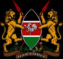 Emblem of Kenya Download, Coat of Arms of Kenya Download, Kenya Karşıdan Amblem, Kenya indirin Arması, Emblema de Kenia Descarga, del escudo de armas de Kenia Descargar, Emblème du Kenya Télécharger, Armoiries du Kenya Télécharger, Emblem von Kenia herunterladen, Wappen von Kenia Herunterladen, Герб Кении Скачать, Герб Кении Скачать, Emblema del Kenya Scarica, stemma del Kenya Scarica, Emblema do Quênia Baixe, brasão de Kenya Baixar, Kenya Download Emblem, Kenya Yukle Gerbi, Lambang dari Kenya Download, Lambang Kenya Unduh, Lambang Kenya turun, Coat of Arms of Kenya Muat turun, Lambang Kenya Download, Coat of Arms of Kenya Download, Godło Kenii Download, Herb Kenii Pobierz, 肯尼亞下載的國徽,肯尼亞下載的盾形紋章, 肯尼亚下载的国徽,肯尼亚下载的盾形纹章, केन्या डाउनलोड का प्रतीक, केन्या डाउनलोड के हथियारों का कोट, شعار كينيا تحميل، شعار كينيا تحميل, آرم کنیا دانلود، نشان ملی کنیا دانلود, কেনিয়া ডাউনলোডের প্রতীক, কেনিয়া ডাউনলোডের কুলচিহ্ন, کینیا لوڈ کے چکش، کینیا لوڈ کا قومی نشان, ケニアダウンロードのエンブレム、ケニアダウンロードの紋章, ਕੀਨੀਆ ਡਾਊਨਲੋਡ ਦੀ ਨਿਸ਼ਾਨ, ਕੀਨੀਆ ਡਾਊਨਲੋਡ ਦੀ ਅਸਲਾ ਦੀ ਕੋਟ, 케냐 다운로드의 상징, 케냐 다운로드의 국장, కెన్యా డౌన్లోడ్ ఎంబ్లెమ్, కెన్యా డౌన్లోడ్ అయిన కోట్ ఆఫ్ ఆర్మ్స్, केनिया डाऊनलोड चिन्ह, केनिया डाउनलोड राजकीय प्रतीक, Biểu tượng của Kenya Tải, Coat of Arms của Kenya Tải về, கென்யா பதிவிறக்கி இன, கென்யா பதிவிறக்கி அரசுச் சின்னமாக, สัญลักษณ์ของเคนยาดาวน์โหลดแขนเสื้อของเคนยาดาวน์โหลด, ಕೀನ್ಯಾ ಡೌನ್ಲೋಡ್ ಲಾಂಛನಗಳು, ಕೀನ್ಯಾ ಡೌನ್ಲೋಡ್ ಲಾಂಛನಗಳು, કેન્યા ડાઉનલોડ પ્રતીક, કેન્યા ડાઉનલોડ રાજચિહ્ન, Έμβλημα της Κένυας Λήψη, Εθνόσημο της Κένυας Λήψη