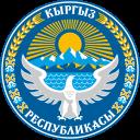 Emblem of Kyrgyzstan Download, Coat of Arms of Kyrgyzstan Download, Kırgızistan Karşıdan Amblem, Kırgızistan indirin Arması, Emblema de Kirguistán Descarga, del escudo de armas de Kirguistán Descargar, Emblème du Kirghizistan Télécharger, Armoiries du Kirghizistan Télécharger, Emblem von Kirgisistan herunterladen, Wappen von Kirgisistan herunterladen, Герб Кыргызстана Скачать, Герб Кыргызстана Скачать, Emblema del Kirghizistan Scarica, stemma del Kirghizistan Scarica, Emblema do Quirguistão Baixe, Brasão do Quirguistão Baixar, Qırğızıstan Download Emblem, Qırğızıstan Yukle Gerbi, Emblem Kyrgyzstan Download, Lambang Kyrgyzstan Unduh, Lambang Kyrgyzstan turun, Coat of Arms of Kyrgyzstan turun, Lambang Kyrgyzstan Download, Coat of Arms of Kyrgyzstan Download, Godło Kirgistanu Download, Herb Kirgistan Pobierz, 吉爾吉斯斯坦下載的國徽,吉爾吉斯斯坦下載的盾形紋章, 吉尔吉斯斯坦下载的国徽,吉尔吉斯斯坦下载的盾形纹章, किर्गिज़स्तान डाउनलोड का प्रतीक, किर्गिस्तान डाउनलोड के हथियारों का कोट, شعار قيرغيزستان تحميل، معطف للأسلحة قيرغيزستان تحميل, نشان از قرقیزستان دانلود، نشان ملی قرقیزستان دانلود, কিরগিজস্তান ডাউনলোডের প্রতীক, কিরগিজস্তান ডাউনলোডের কুলচিহ্ন, کرغزستان لوڈ کے چکش، کرغزستان لوڈ کا قومی نشان, キルギスダウンロードのエンブレム、キルギスダウンロードの紋章, ਕਿਰਗਿਸਤਾਨ ਡਾਊਨਲੋਡ ਦੀ ਨਿਸ਼ਾਨ, ਕਿਰਗਿਸਤਾਨ ਡਾਊਨਲੋਡ ਦੀ ਅਸਲਾ ਦੀ ਕੋਟ, 키르기스스탄 다운로드의 상징, 키르기스스탄 다운로드의 국장, కిర్గిజ్స్తాన్ డౌన్లోడ్ ఎంబ్లెమ్, కిర్గిజ్స్తాన్ డౌన్లోడ్ అయిన కోట్ ఆఫ్ ఆర్మ్స్, किरगिझस्तान डाऊनलोड चिन्ह, किरगिझस्तान डाउनलोड राजकीय प्रतीक, Biểu tượng của Kyrgyzstan Tải, Coat of Arms của Kyrgyzstan Tải về, கிர்கிஸ்தான் பதிவிறக்கி இன, கிர்கிஸ்தான் பதிவிறக்கி அரசுச் சின்னமாக, สัญลักษณ์ของคีร์กีสถานดาวน์โหลดแขนเสื้อของคีร์กีสถานดาวน์โหลด, ಕಿರ್ಗಿಸ್ತಾನ್ ಡೌನ್ಲೋಡ್ ಲಾಂಛನಗಳು, ಕಿರ್ಗಿಸ್ತಾನ್ ಡೌನ್ಲೋಡ್ ಲಾಂಛನಗಳು, કિર્ગિઝ્સ્તાન ડાઉનલોડ પ્રતીક, કિર્ગિઝ્સ્તાન ડાઉનલોડ રાજચિહ્ન, Έμβλημα της Κιργιζίας Λήψη, Εθνόσημο του Κιργιστάν Λήψη