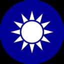 Emblem of Taiwan (Republic of China) Download, Coat of Arms of Taiwan (Republic of China) Download, Tayvan Amblemi (Çin Cumhuriyeti) İndir, Tayvan Arması (Çin Cumhuriyeti) İndir, Emblema de Taiwán (República de China) Descarga, del escudo de armas de Taiwán (República de China) Descargar, Emblème de Taïwan (République de Chine) Télécharger, Armoiries de Taïwan (République de Chine) Télécharger, Emblem von Taiwan (Republik China) Download, Wappen von Taiwan (Republik China) Download, Герб Тайвань (Республика Китай) Скачать, герб Тайвань (Республика Китай) Скачать, Emblema di Taiwan (Repubblica di Cina) Scarica, Stemma di Taiwan (Repubblica di Cina) Scarica, Emblema de Taiwan (República da China) Baixar, Brasão de Taiwan (República da China) Transferir, Tayvan Emblem (Çin Respublikası) Yüklə Tayvan Gerbi (Çin Respublikası) Download, Lambang dari Taiwan (Republik Cina) Download, Lambang Taiwan (Republik Cina) Unduh, Lambang Taiwan (Republik China) Muat Turun, Coat of Arms of Taiwan (Republik China) Muat Turun, Lambang Taiwan (Republik China) Download, Coat of Arms of Taiwan (Republik China) Download, Godło Tajwan (Republika Chińska) Pobierz Herb Tajwan (Republika Chińska) Pobierz, 台灣的國徽(民國中國)下載,台灣的徽章(中華民國)下載, 台湾的国徽(民国中国)下载,台湾的徽章(中华民国)下载, ताइवान के प्रतीक (रिपब्लिक ऑफ चाइना) डाउनलोड, ताइवान के हथियारों का कोट (रिपब्लिक ऑफ चाइना) डाउनलोड, شعار تايوان (جمهورية الصين) تحميل، معطف للأسلحة لتايوان (جمهورية الصين) تحميل, نشان از تایوان (جمهوری چین) دانلود، نشان ملی تایوان (جمهوری چین) دانلود, তাইওয়ান প্রতীক (চীন প্রজাতন্ত্রের) ডাউনলোড, তাইওয়ান কুলচিহ্ন (চীন প্রজাতন্ত্রের) ডাউনলোড, تائیوان کے چکش (چین کی پیپلز جمہوریہ) ڈاؤن لوڈ، تائیوان کے قومی نشان (چین کی پیپلز جمہوریہ) ڈاؤن لوڈ, 台湾のエンブレム(中華民国)台湾(中華民国)の腕のダウンロード、コートダウンロード, ਤਾਇਵਾਨ ਦੇ ਨਿਸ਼ਾਨ (ਚੀਨ ਕੋਰੀਆ) ਡਾਊਨਲੋਡ, ਤਾਇਵਾਨ ਦੇ ਅਸਲਾ ਦੀ ਕੋਟ (ਚੀਨ ਕੋਰੀਆ) ਡਾਊਨਲੋਡ, 대만의 상징 (중화 민국) 다운로드 대만의 국장 (중화 민국) 다운로드, తైవాన్ ఎంబ్లెమ్ (చైనా రిపబ్లిక్) డౌన్లోడ్, తైవాన్ యొక్క సాయుధ కోటు (చైనా రిపబ్లిక్) డౌన్లోడ్, तैवान निशाणी (चीन प्रजासत्ताक) डाउनलोड,